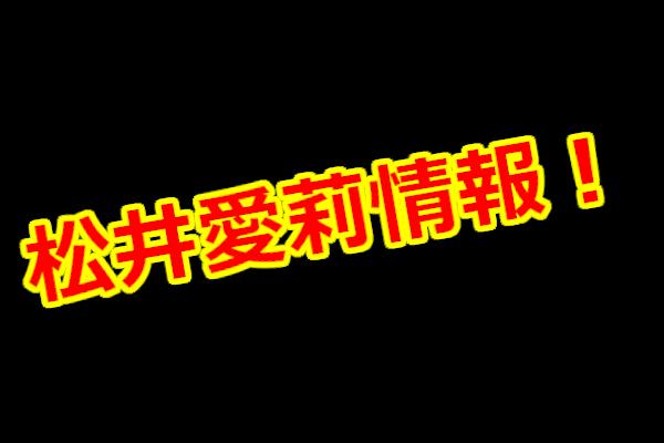 松井 愛莉 小島 藤子